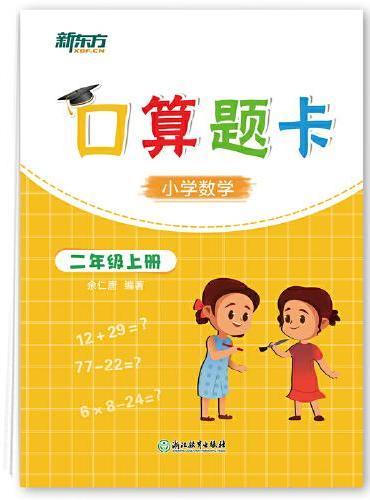 新东方 口算题卡 二年级上册 小学同步口算卡