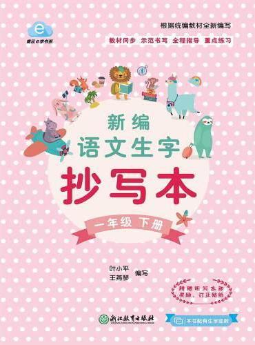 新编语文生字抄写本  一年级下册
