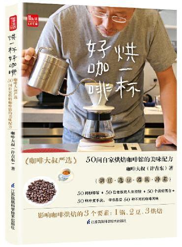 烘一杯好咖啡  咖啡大叔严选50间自家烘焙咖啡馆的美味配方(凤凰生活)