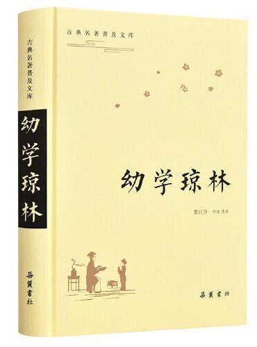 幼学琼林(古典名著普及文库)