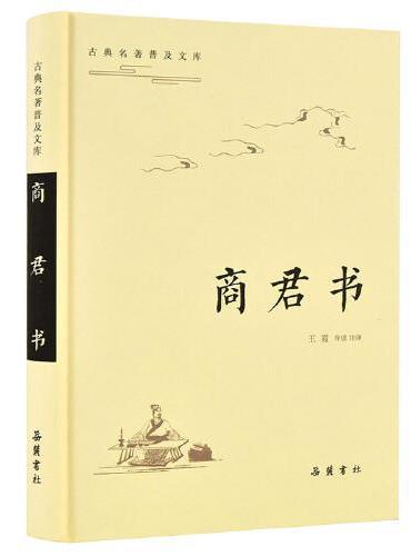 商君书(古典名著普及文库)