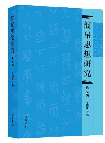简帛思想研究(第七辑)