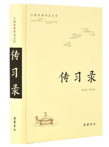 传习录(古典名著普及文库)