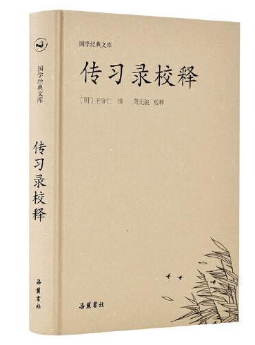 国学经典文库:传习录校释