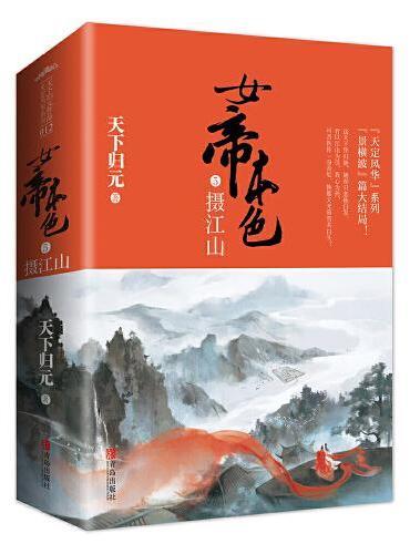 女帝本色5摄江山(共2册)