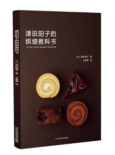津田阳子的烘焙教科书
