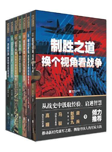 制胜之道:换个视角看战争(全7册)(函套全彩版)
