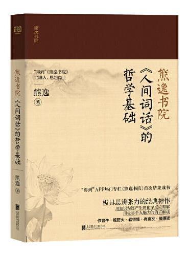 熊逸书院:《人间词话》的哲学基础(作者牛?视野大?看得懂?有启发?值得读——用知识勾连产生的化学反应理解,用极具个人魅力的语言解读《人间词话》。)