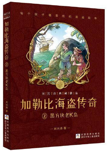 刘兴诗典藏精品 加勒比海盗传奇:黑方块老K岛
