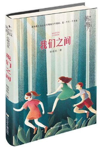 韩青辰品藏书系:我们之间