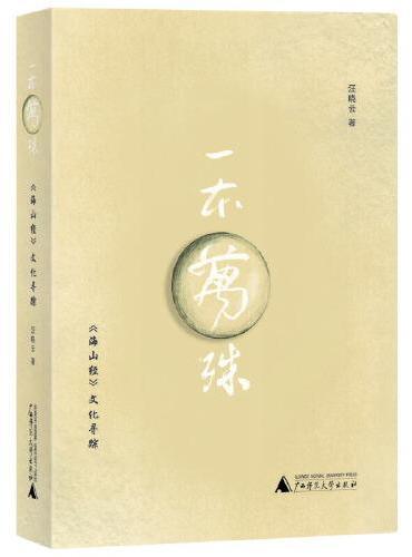 一本万殊:《海山经》文化寻踪