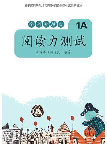 亲近母语 阅读力测试 1A 全新升级版