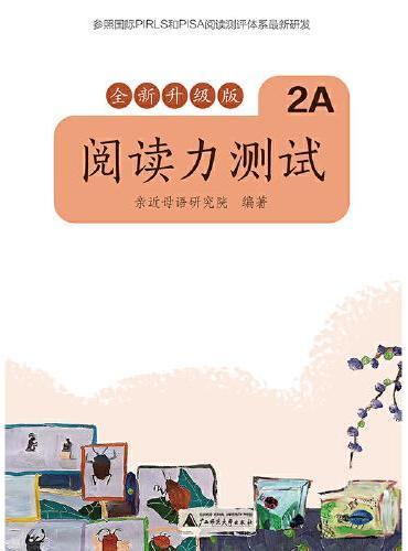 亲近母语 阅读力测试 2A 全新升级版
