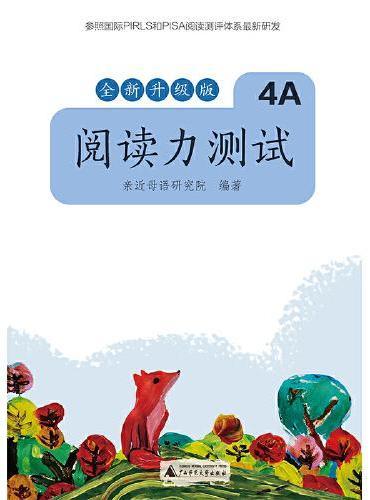 亲近母语 阅读力测试 4A 全新升级版