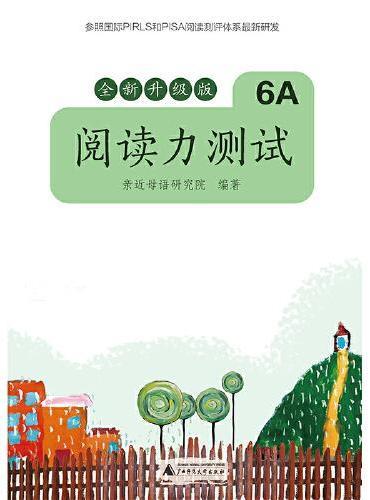 亲近母语 阅读力测试 6A 全新升级版