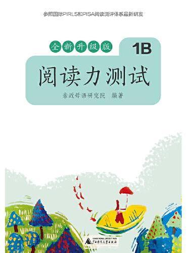 亲近母语 阅读力测试 1B 全新升级版
