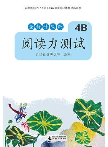 亲近母语 阅读力测试 4B 全新升级版