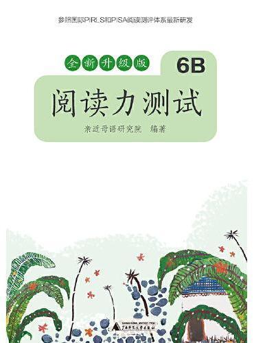 亲近母语 阅读力测试 6B 全新升级版