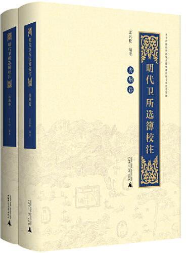 明代卫所选簿校注(云南卷、贵州卷)(全2册)