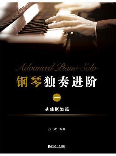 钢琴独奏进阶(一)——基础框架篇