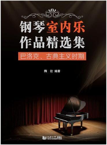 钢琴室内乐作品精选集——巴洛克、古典主义时期