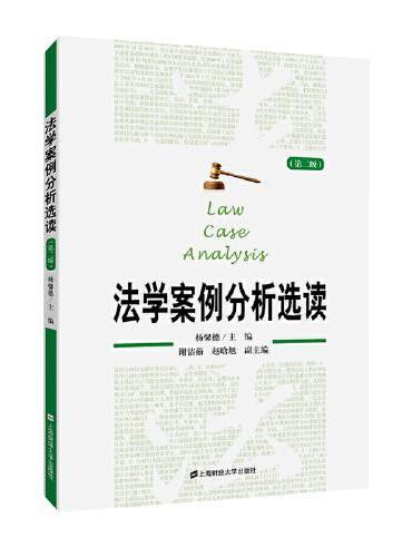 法学案例分析选读(第二版)