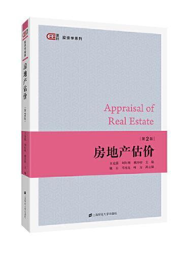 房地产估价(第2版)