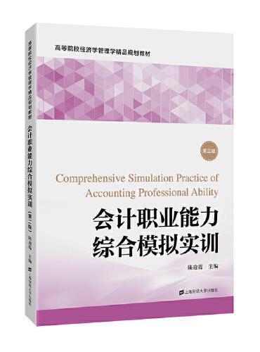 会计职业能力综合模拟实训(第二版)