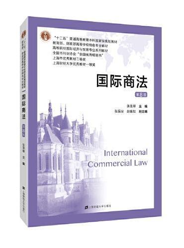 国际商法(第八版)
