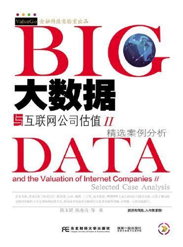 大数据与互联网公司估值Ⅱ:精选案例分析