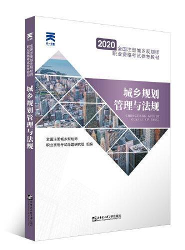 2020年全国注册城乡规划师职业资格考试参考教材:城乡规划管理与法规
