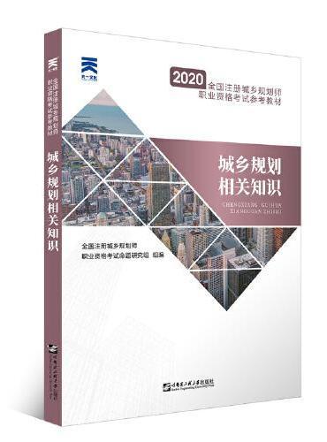 2020年全国注册城乡规划师职业资格考试参考教材:城乡规划相关知识