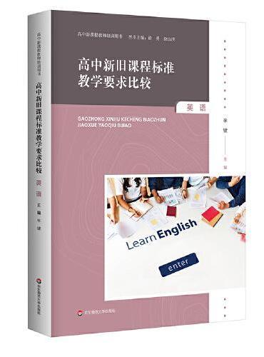 高中新旧课程标准教学要求比较 英语