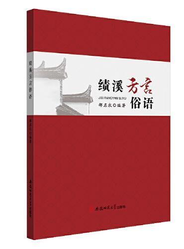 绩溪方言俗语