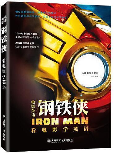 电影英语 钢铁侠 看电影学英语