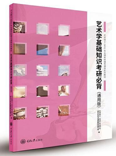 艺术学基础知识考研必背(通用版)