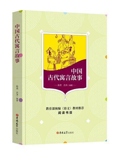 中国古代寓言故事(教育部统编《语文》教材推荐阅读书目、学生必读)