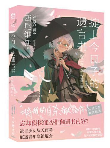 """掟上今日子的遗言书(""""忘却侦探""""系列作第四弹)"""