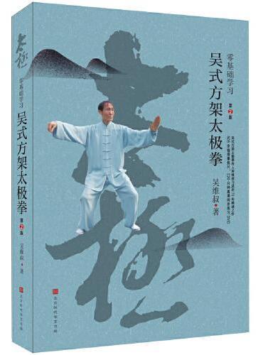 零基础学习吴式方架太极拳(第2版)(全四色彩印,505幅配图,附赠DVD光盘1张)