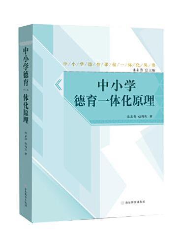 中小学德育课程一体化丛书· 中小学德育一体化原理