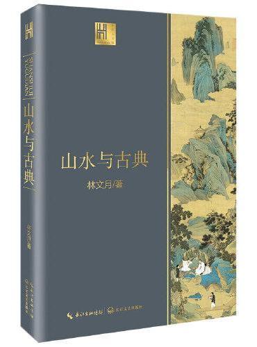 山水与古典(长江人文馆)