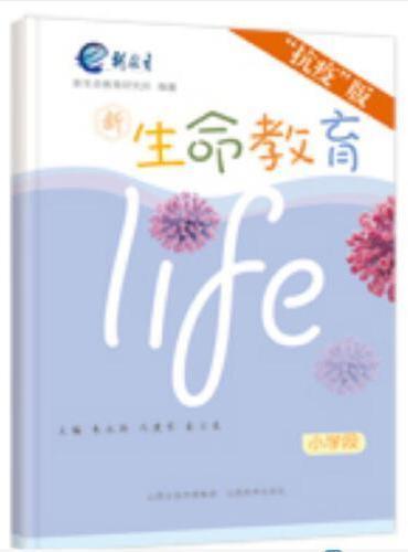 新生命教育·抗疫版·小学