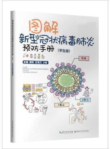 图解新型冠状病毒肺炎预防手册