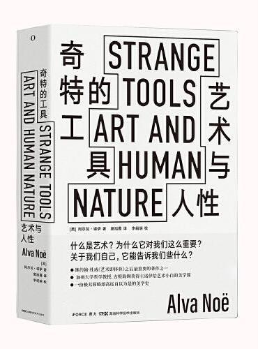奇特的工具:艺术与人性 Strange Tools