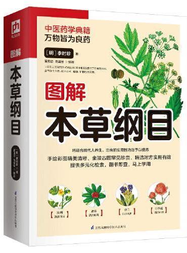 图解本草纲目(白话全译彩图版)中医药学典籍