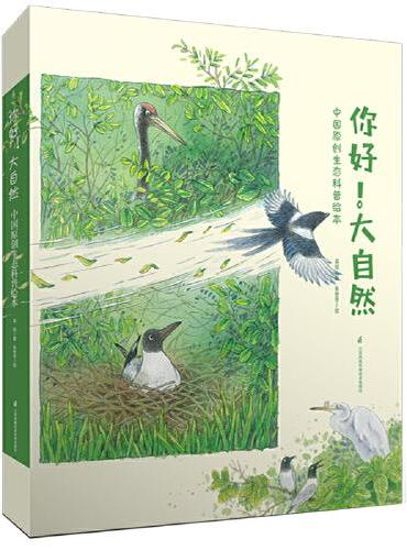 中国原创生态科普绘本  你好大自然(第一辑)