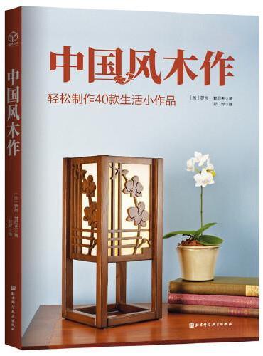 中国风木作:轻松制作40款生活小作品