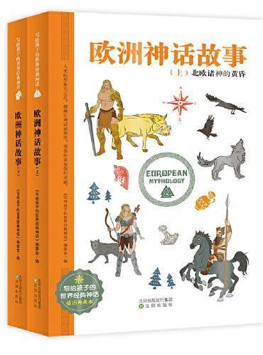 欧洲神话故事(全2册)
