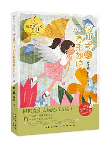 花仙子的隐形翅膀,城里的月光系列