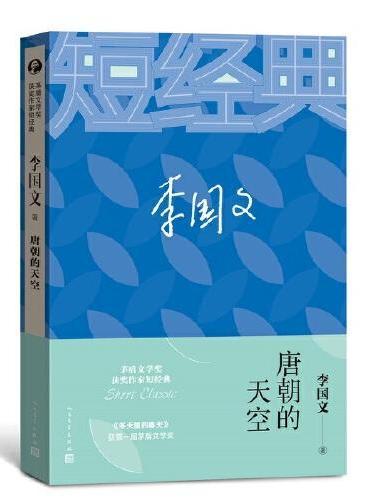 李国文:唐朝的天空(茅盾文学奖获奖作家短经典)